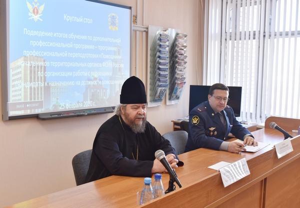 Состоялся круглый стол с участием помощников начальников террториальных органов ФСИН России по организации работы с верующими.